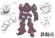 エルギア登場ロボット、鉄騎兵