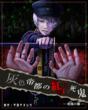 小説『灰色帝都の紅い死鬼-蛇落の褥-』表紙7