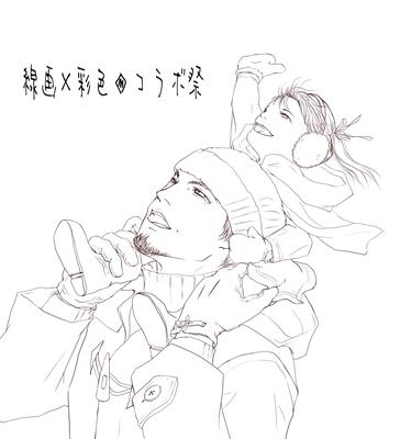 【線×色】かたぐるま