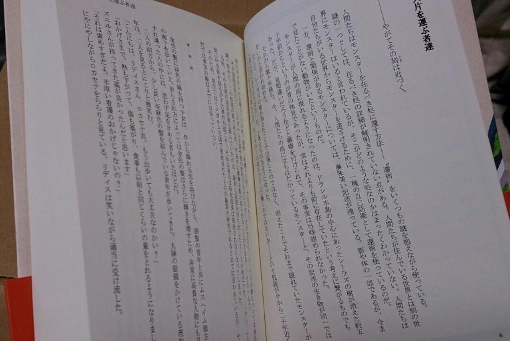 製本版2巻本文