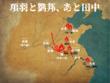 地図63話侵攻