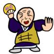 甘味和尚(無印)  ヨネシゲの記憶