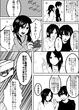 漫画「ヒッキー姉」第一話 5P