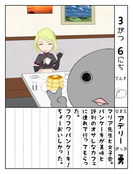 【英雄学園】アデリー先生の絵日記8