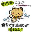コラボ侍・選挙のお知らせ・2