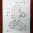 若松ユウさんから、聖龍おじいちゃんいただきました!