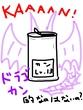 ドラゴンな空き缶