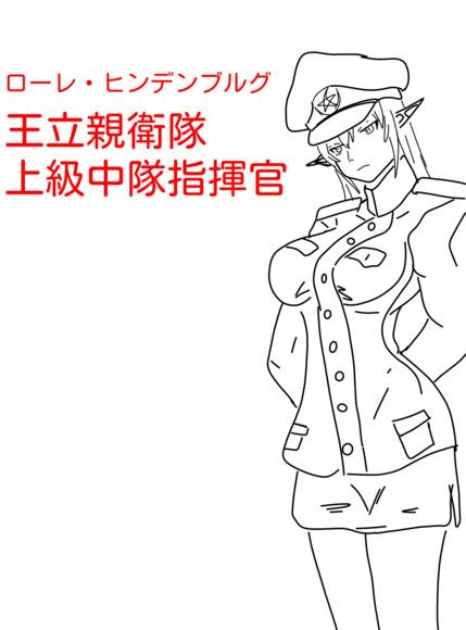 エルフ士官制服