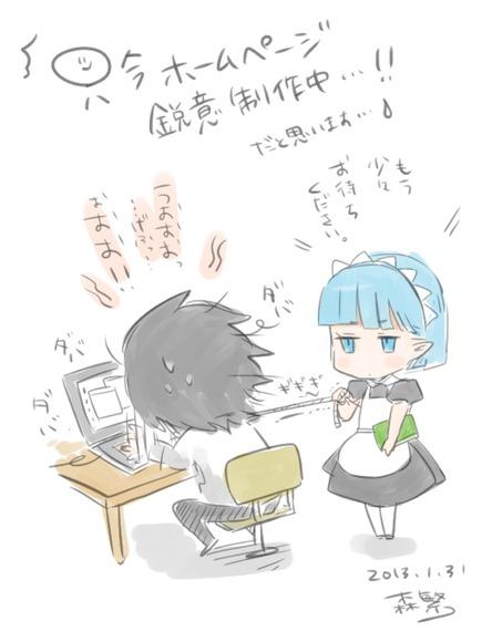 ホームページ鋭意制作中!