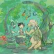 恵みの森の少年と犬人