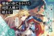 異世界レンガ第3巻POP