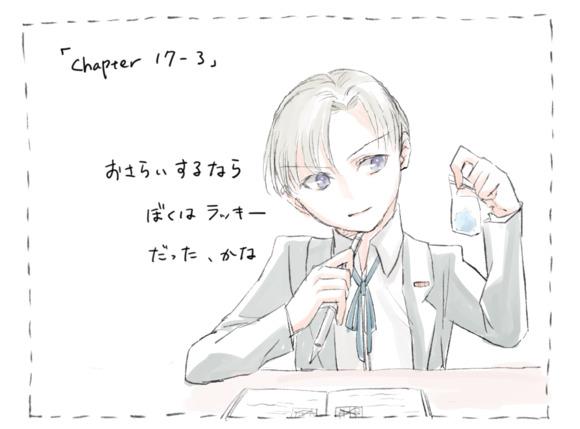 chapter17-4記載あらすじ