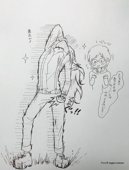 【モフモフ夫とカリカリ妻】17