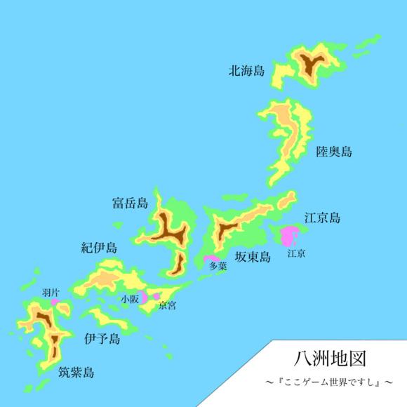 『ここゲーム世界ですし』八洲地図