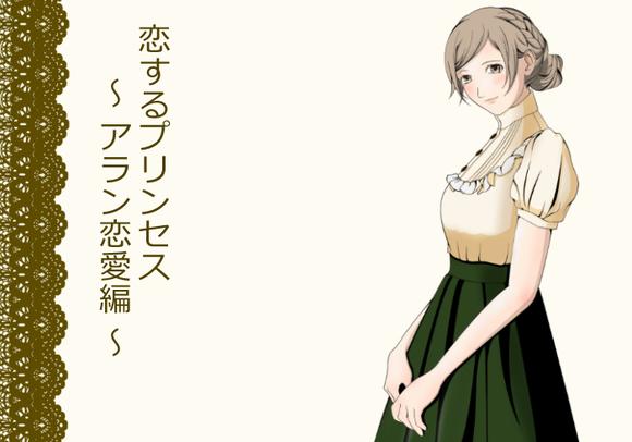 マーサ(恋するプリンセス)