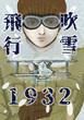 関西コミティア52新刊『吹雪飛行1932』表1