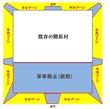 開拓村防衛拠点化図