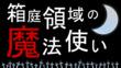 ロゴ:プロローグ9.25