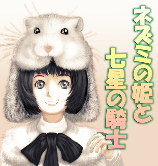 【ファンアート】ネズミの姫と七星の騎士