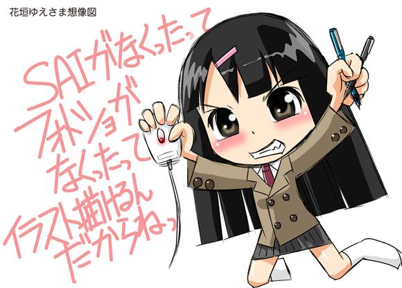 【絵師イラスト化】×花垣ゆえさま
