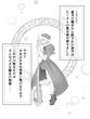 【蒼月堂】プロローグ 3