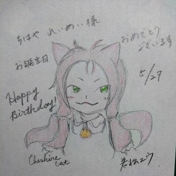 若松ユウさんから、誕生日プレゼントいただきました