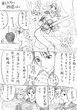 鮫島くんの漫画