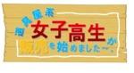 『道具系女子高生が販売を始めました~。』タイトルロゴ