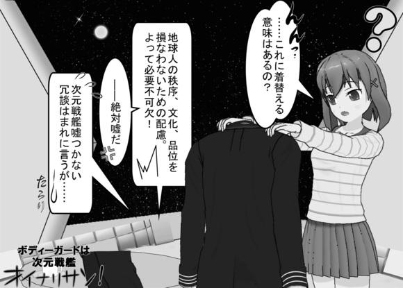 次元戦艦オイナリサン発進!