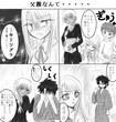 うっかり四コマ漫画③
