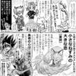 お礼漫画_久賀さん