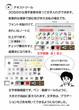 コミック工房電子文具活用術22