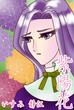 8人「紫陽花」