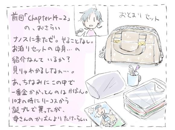 chapter14-3記載あらすじ