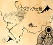 アスティア大陸地図