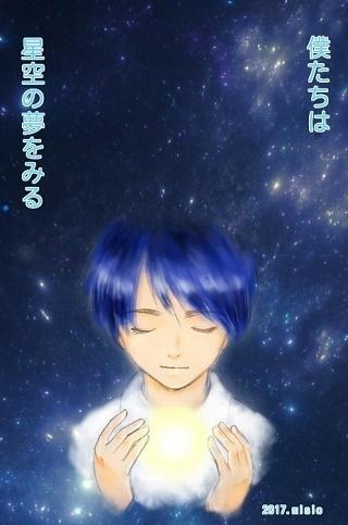 僕たちは星空の夢をみる