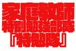 STロゴ01