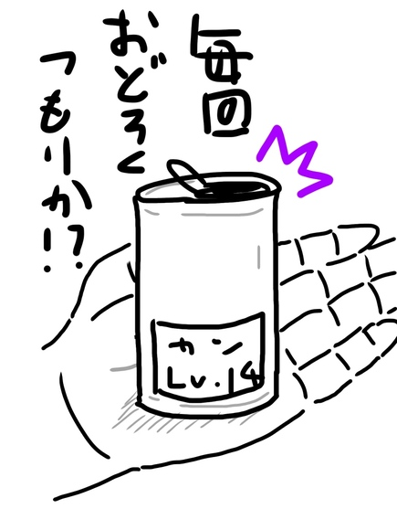 毎回な空き缶