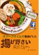 ユミルギガース挿絵揚げ野菜