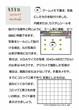 コミック工房電子文具活用術70