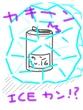 カキーンな空き缶