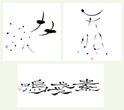 書・三貴子(天照/月読/素戔嗚)