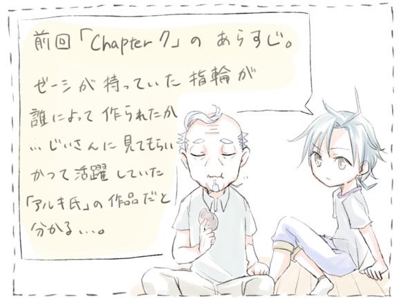 chapter7-2記載あらすじ