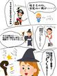 日めくれ漫画3ページ目