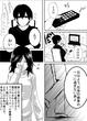 漫画「ヒッキー姉」第一話 3P
