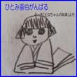 るー作『王女ちゃんの執事』挿絵
