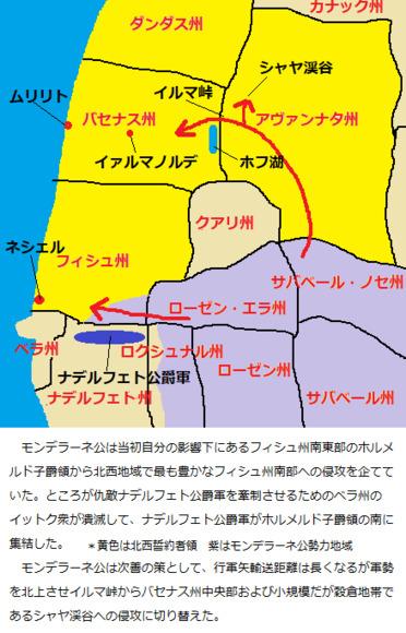 千年巫女の代理人 北西部概略図6