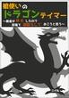 槍使いのドラゴンテイマー Ⅱ ~勇者が暴走したので邪竜で蹴散らし