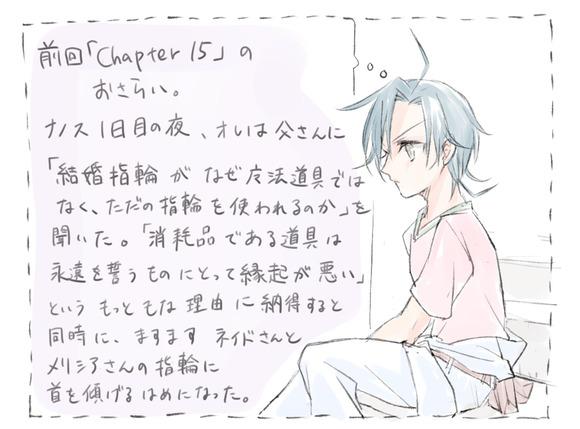 chapter15-2記載あらすじ