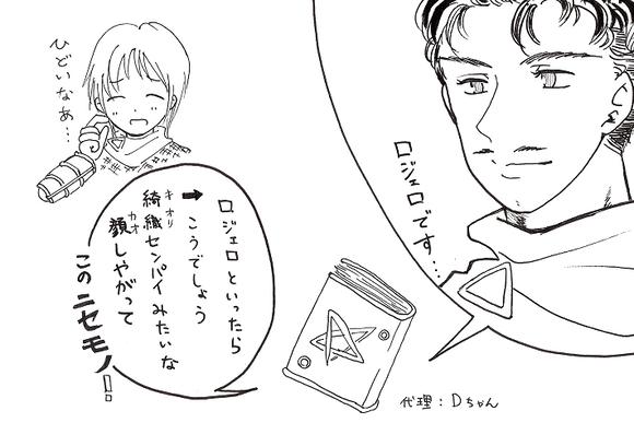 ロジェロ……!?